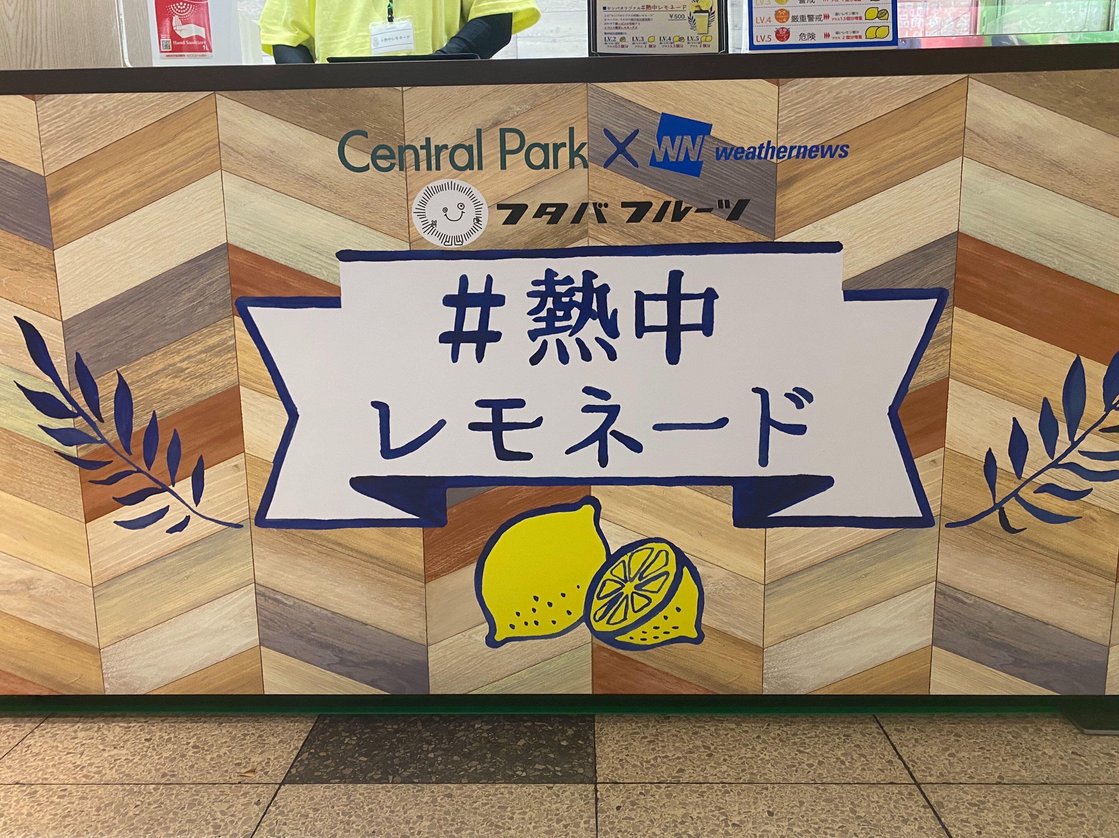 アツイ夏には「#熱中レモネード」!栄地下街「セントラルパーク」でプレイベント開催 - 661170925b9cf6e032735093532ba0da