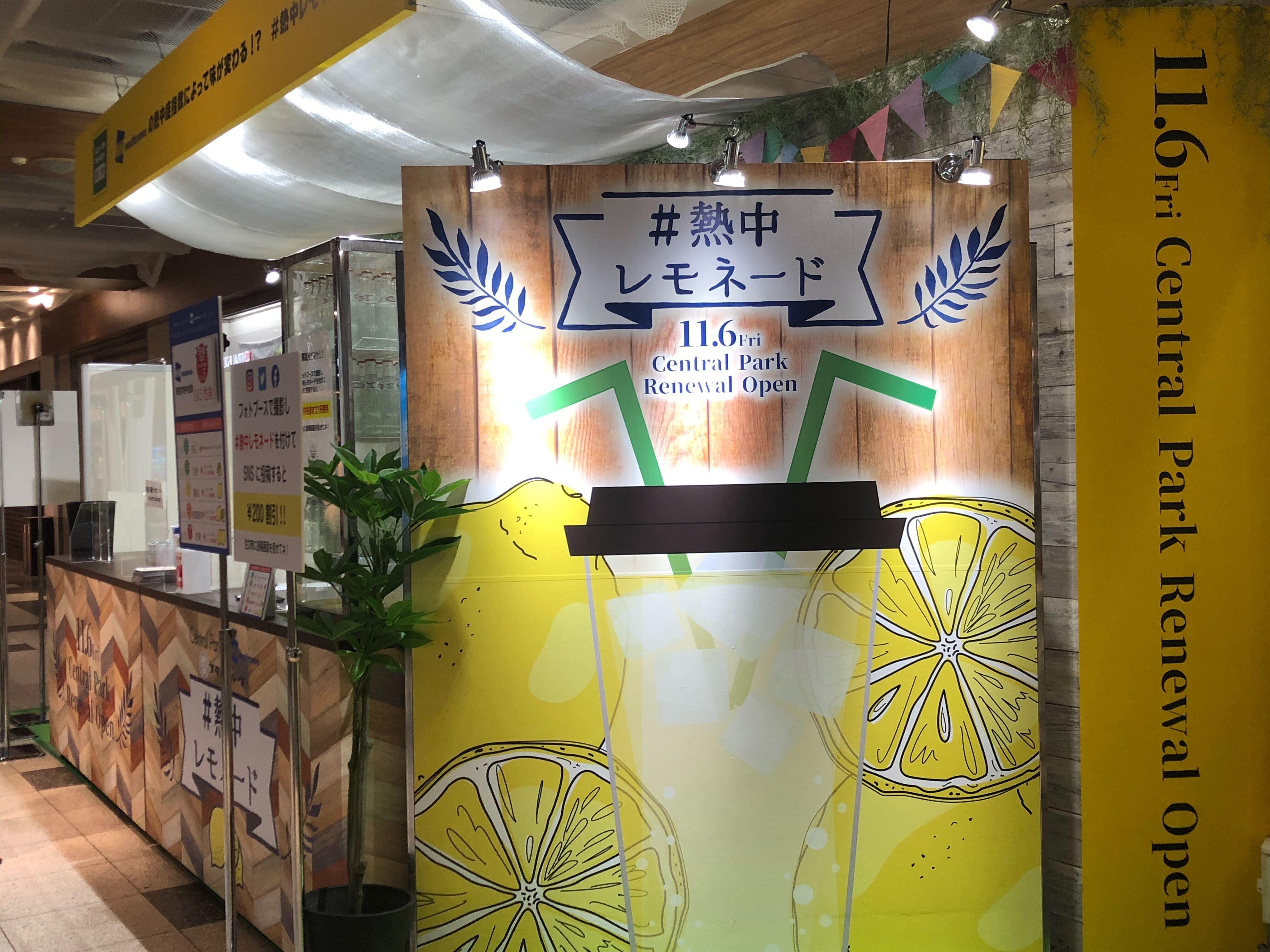 アツイ夏には「#熱中レモネード」!栄地下街「セントラルパーク」でプレイベント開催 - 6c0da1eb6983ce77b06074107e4f497d
