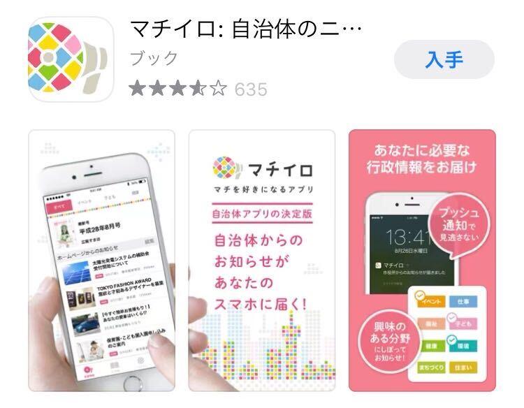 名古屋民なら知っておきたい!暮らしに役立つアプリ6選 - db6591f129452fef7021069a7025afa4