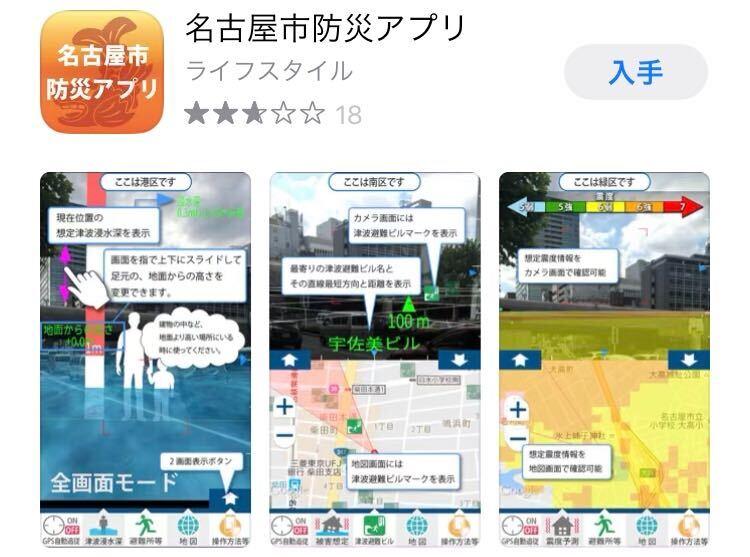 名古屋民なら知っておきたい!暮らしに役立つアプリ6選 - e5ecf403579e6620436d1a448c5b03e4