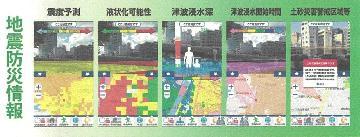 名古屋民なら知っておきたい!暮らしに役立つアプリ6選 - jishin 1