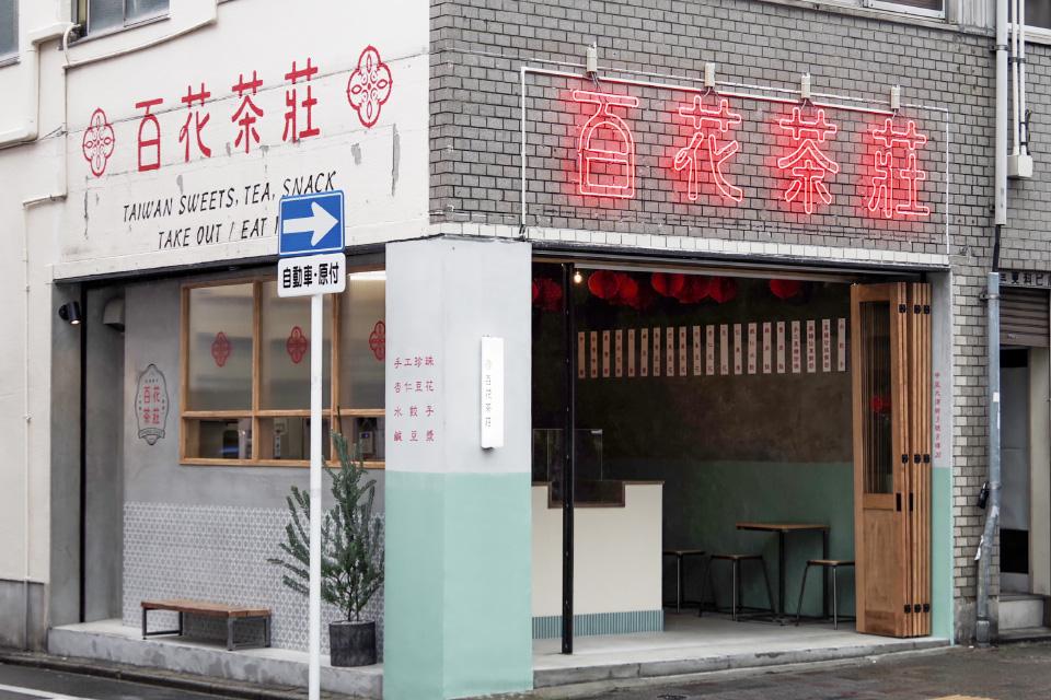 名古屋・大須で、旅気分。台湾の空気に心と体が癒されるカフェ「百花茶莊」 - 03