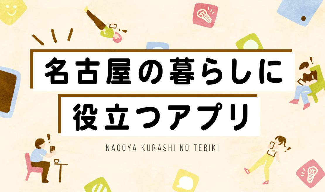 名古屋民なら知っておきたい!暮らしに役立つアプリ6選