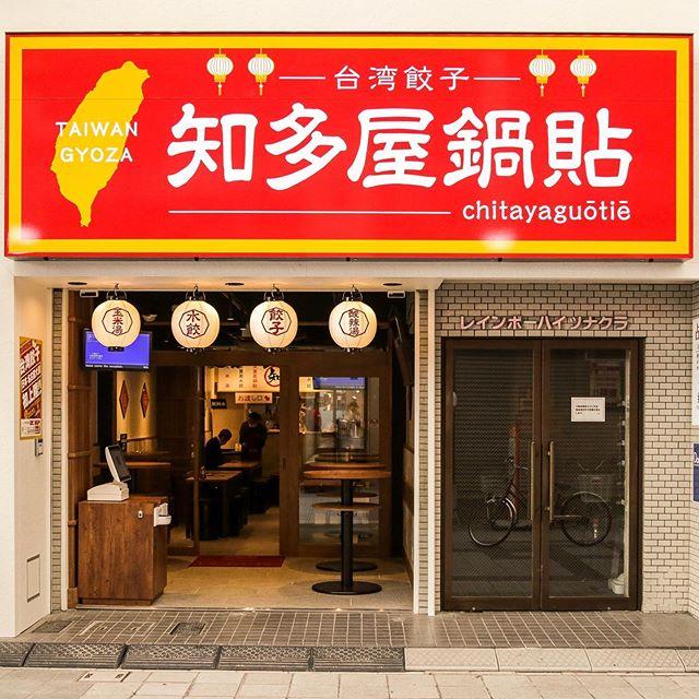 """美味しい """"台湾"""" が知りたい!名古屋で注目の「台湾スイーツ・フード」店5選 - 98067425 1164470180579677 220050913438945036 n"""