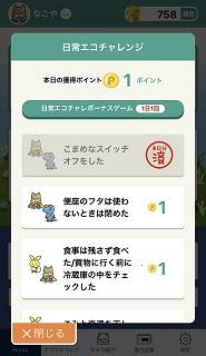 名古屋民なら知っておきたい!暮らしに役立つアプリ6選 - DailyEcoChallenge