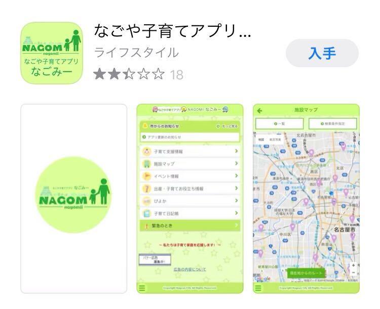 名古屋民なら知っておきたい!暮らしに役立つアプリ6選 - ba957391225533b16f9befd0a2804211