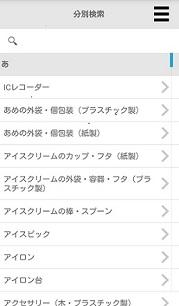 名古屋民なら知っておきたい!暮らしに役立つアプリ6選 - bunbetukensaku