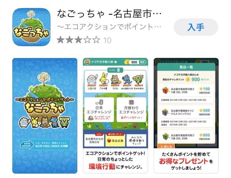 名古屋民なら知っておきたい!暮らしに役立つアプリ6選 - c539a9f596b4e0e25415e27dcd9b6a44