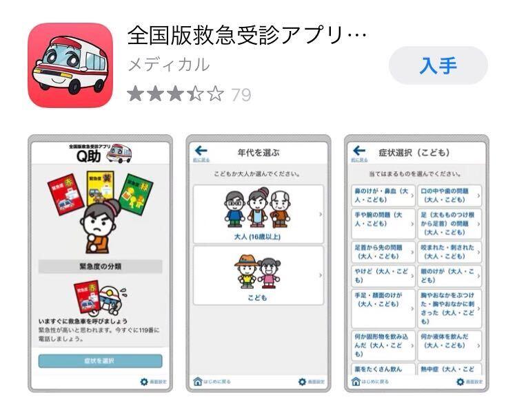 名古屋民なら知っておきたい!暮らしに役立つアプリ6選 - fdf943ff73da89efe42917a197819fcc