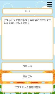 名古屋民なら知っておきたい!暮らしに役立つアプリ6選 - kuizu
