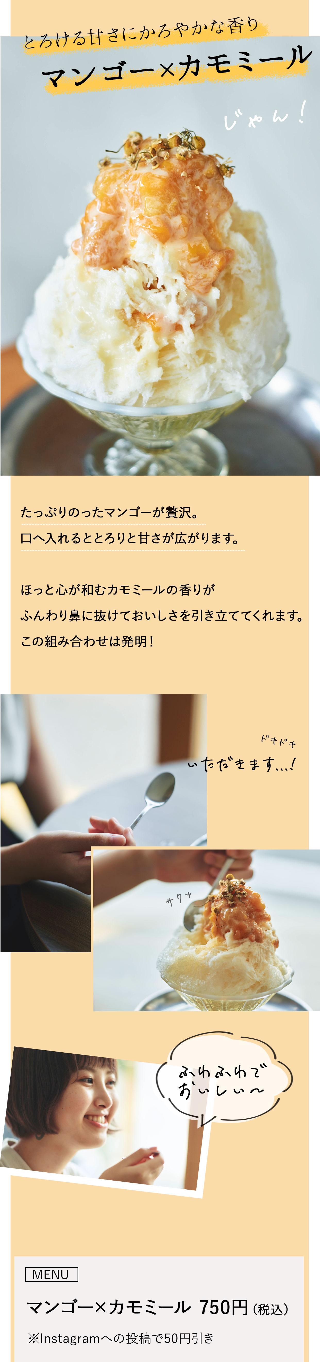 """フルーツとハーブのマリアージュ、「MINGLE」で夏の終わりに""""咲く""""かき氷を。 - mgle kakigori 02"""