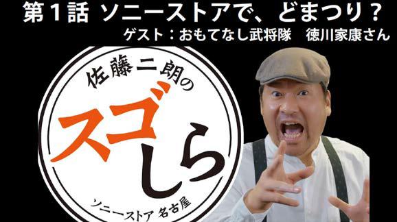 ソニーストア名古屋がリニューアル!YouTubeコンテンツの配信など、記念イベントも盛りだくさん! - satojiro