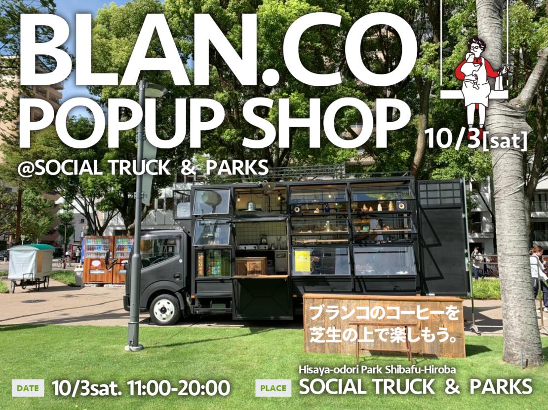 忙しいあなたの1日にほっとする15分の余白を。話題のコーヒーブランド「BLAN.CO」が10/3に久屋大通公園でポップアップ出店!