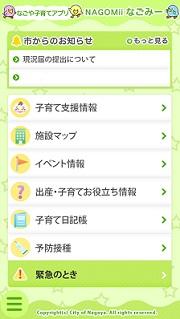 名古屋民なら知っておきたい!暮らしに役立つアプリ6選 - website top apuri