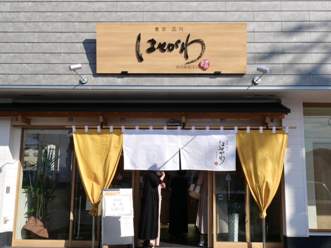 東京に続く2号店となる「最高級食ぱん はせがわ」豊田店の食パンが絶品すぎる! - 7C5CB360 95F3 4231 8575 F3AAB8302331