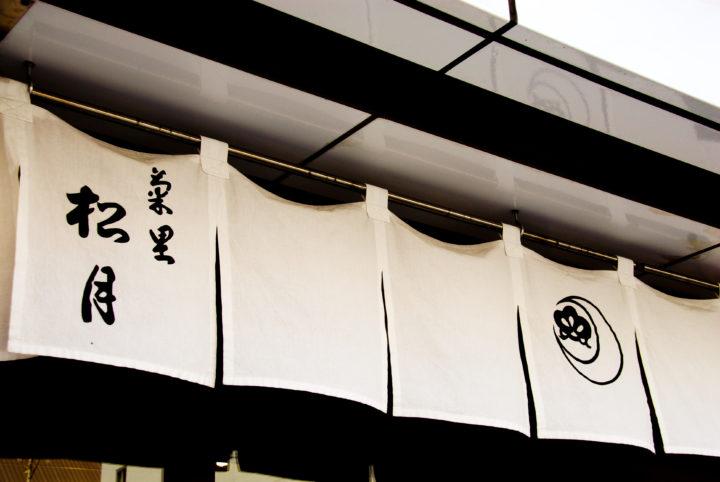 今の時期は栗づくし!四季を味わう名古屋の和菓子屋「菊里松月」 - DSC 2189 edit01 720x482