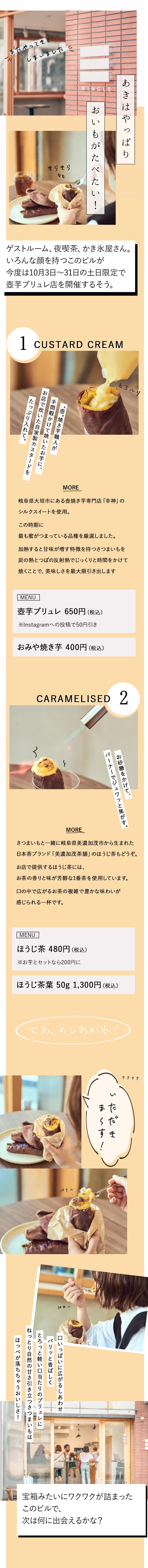 """ひんやり""""壺""""焼き芋にたっぷりのクリーム!「MINGLE」の「壺芋ブリュレ」で秋を味わう。 - f80cbd5a23312011867201c1e4a266fb"""