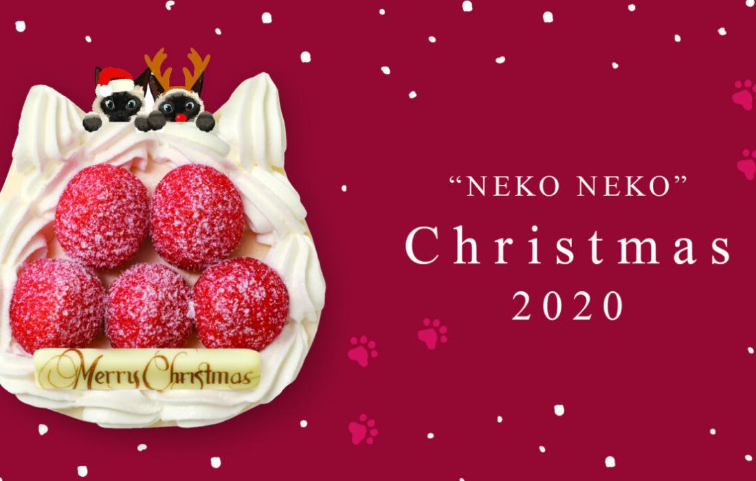 ねこの形のチーズケーキ専門店「ねこねこチーズケーキ」より、可愛すぎるクリスマスケーキが販売中!