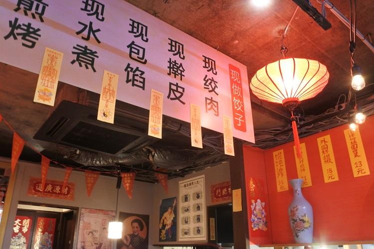 「ギョウザマニア」の系列店が名古屋初上陸!「餃子ニュー伏見」がオープン - 724f9a75d674d3eb23beff9f66bd0627