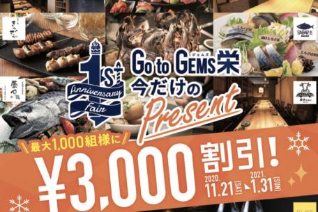 一棟まるごとダイニングビル「GEMS栄」が1周年!お得な記念キャンペーンを、2021年1月末まで開催