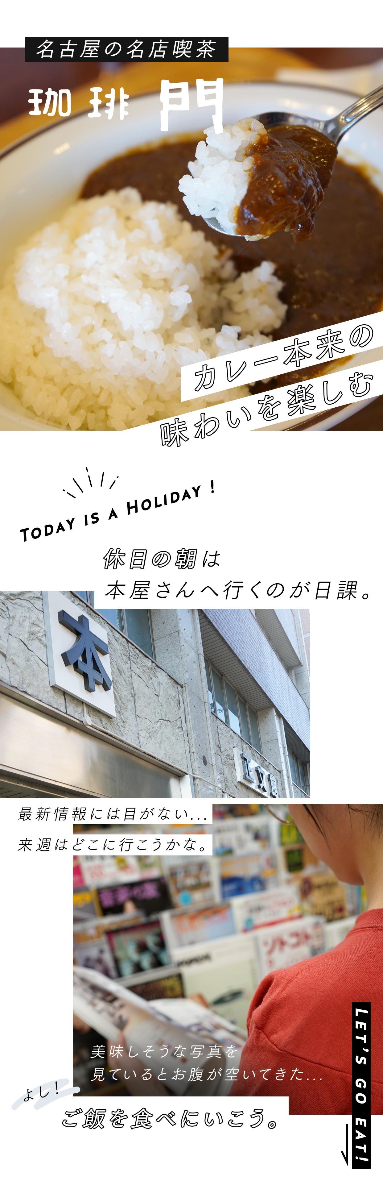 シンプルだからこそ、カレー本来の味わいが楽しめる。名古屋のカレーなら「珈琲 門」 - 9CC0A5CE 481D 4A14 A498 7FA06EF0E0D3