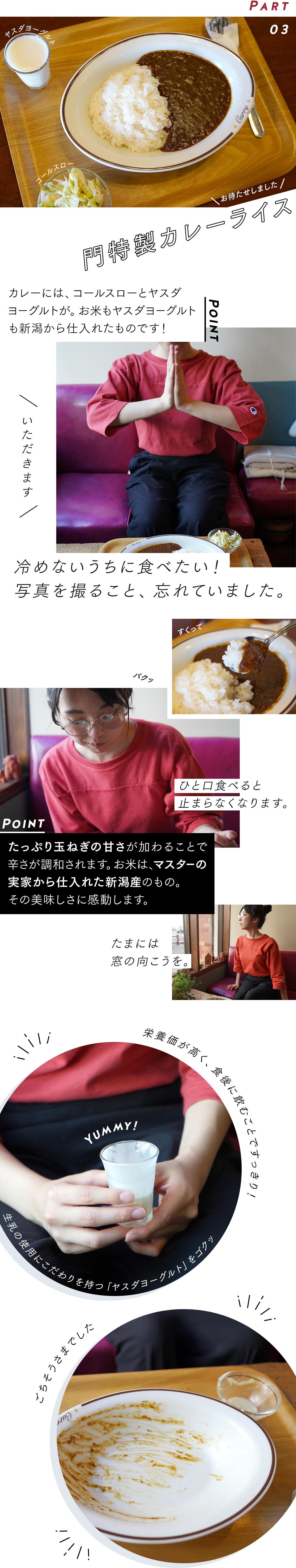 シンプルだからこそ、カレー本来の味わいが楽しめる。名古屋のカレーなら「珈琲 門」 - 9E38AC1B 2823 4C48 A8A2 7D1074BDBF13