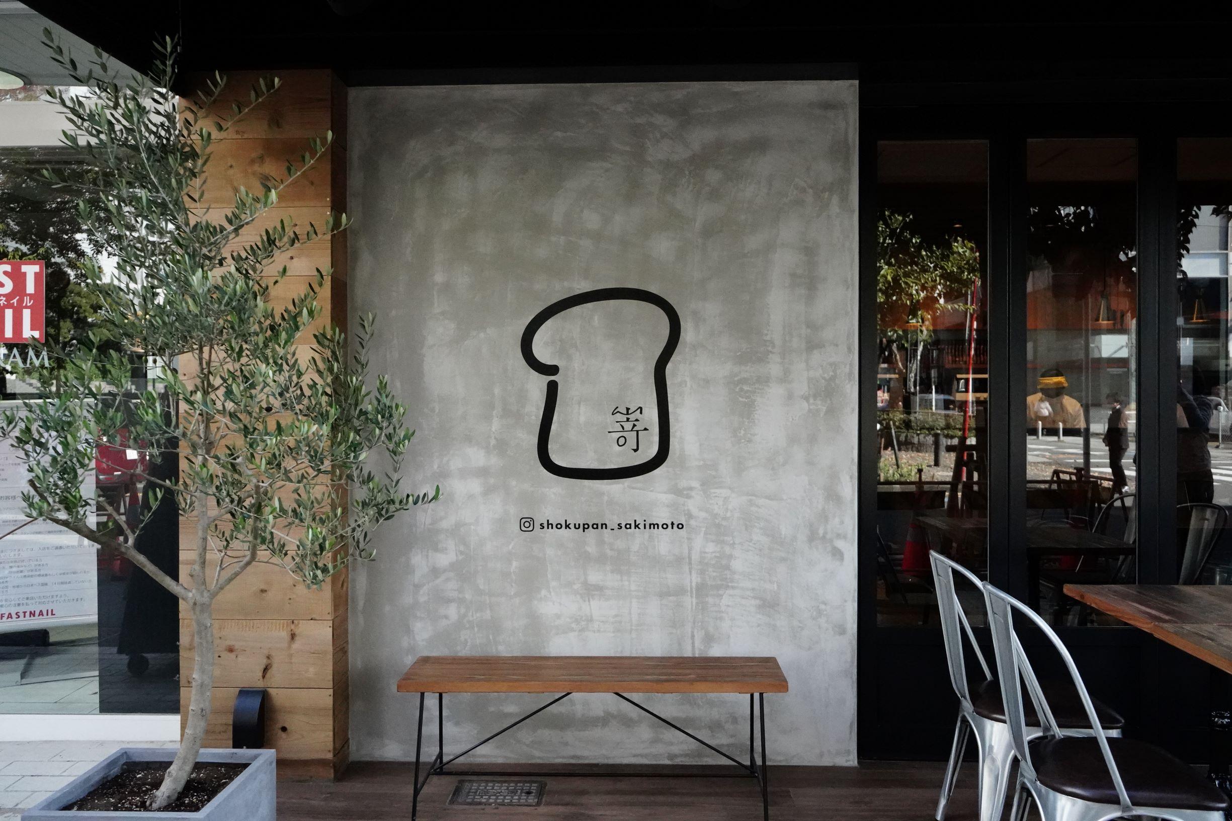 東海地方初出店!高級食パン専門店「嵜本」でふわふわ・もちもち食パンを堪能しよう! - 9b6fcf1ee1644c1cc96b984eeda9e960