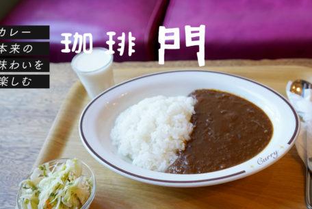 シンプルだからこそ、カレー本来の味わいが楽しめる。名古屋のカレーなら「珈琲 門」