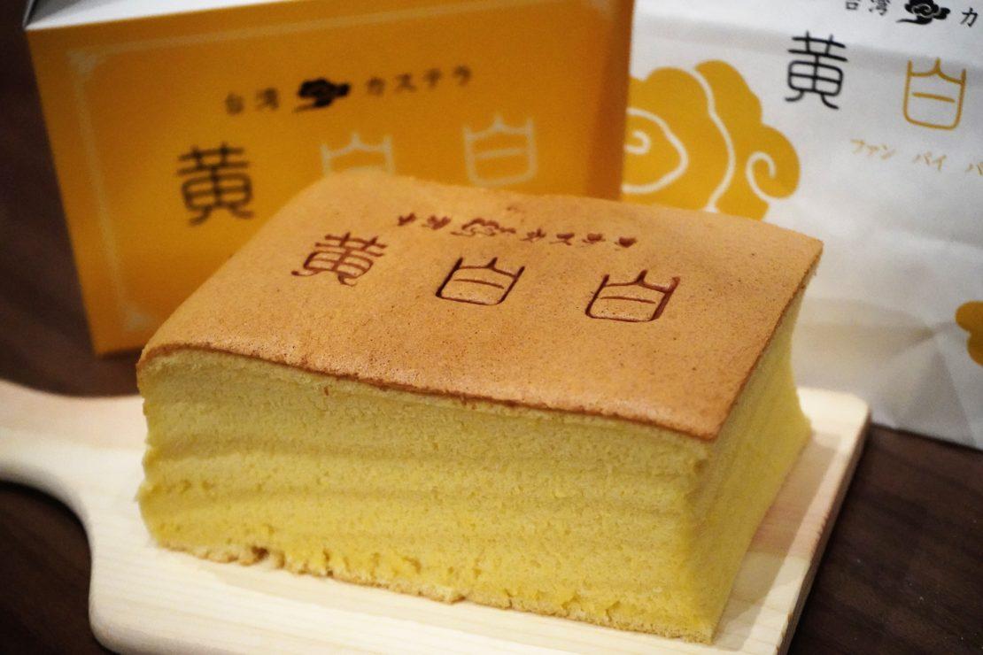 話題のプルふわ食感!台湾カステラ「黄白白(ファンパイパイ)」が大須にオープン
