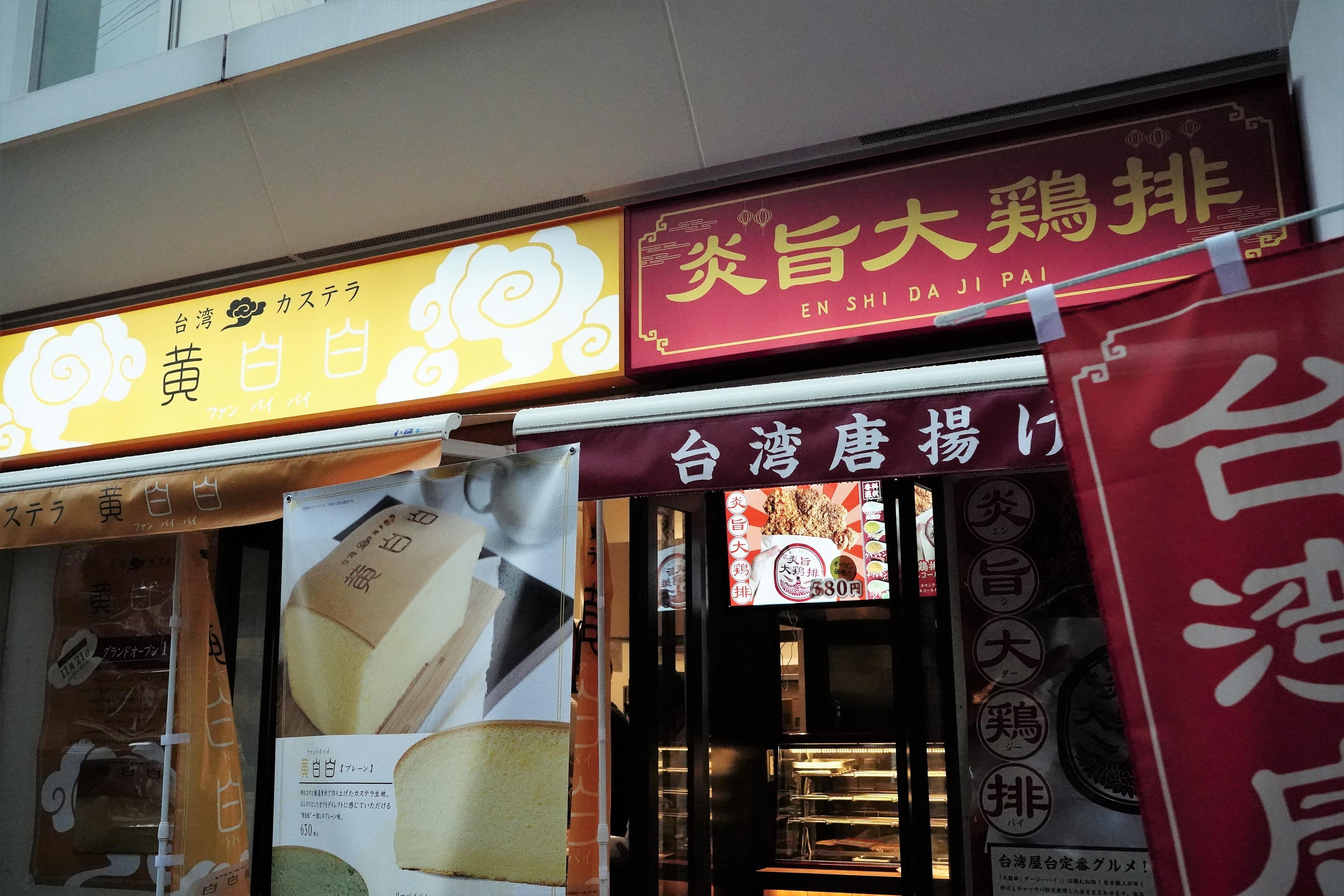 話題のプルふわ食感!台湾カステラ「黄白白(ファンパイパイ)」が大須にオープン - DSC05516