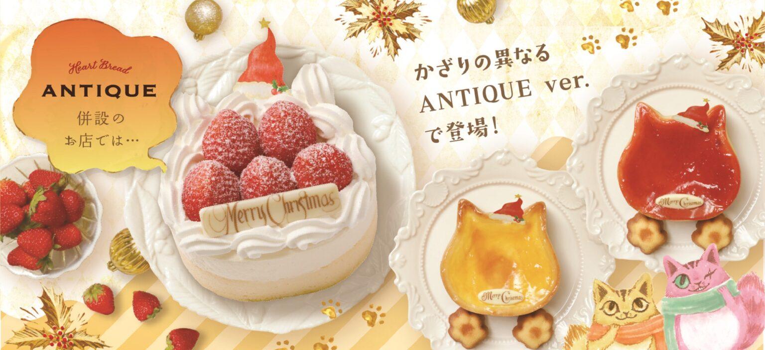ねこの形のチーズケーキ専門店「ねこねこチーズケーキ」より、可愛すぎるクリスマスケーキが販売中! - E745E1F2 D767 4FC6 8059 9CC645FB2331