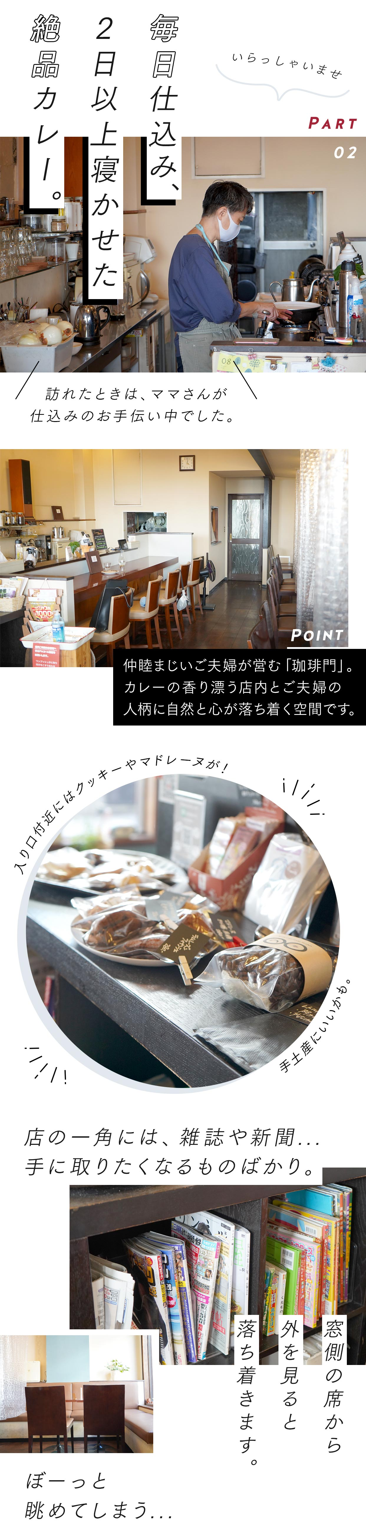 シンプルだからこそ、カレー本来の味わいが楽しめる。名古屋のカレーなら「珈琲 門」 - F4F83B6C 4CBC 4FA9 86C7 32CBA4517229