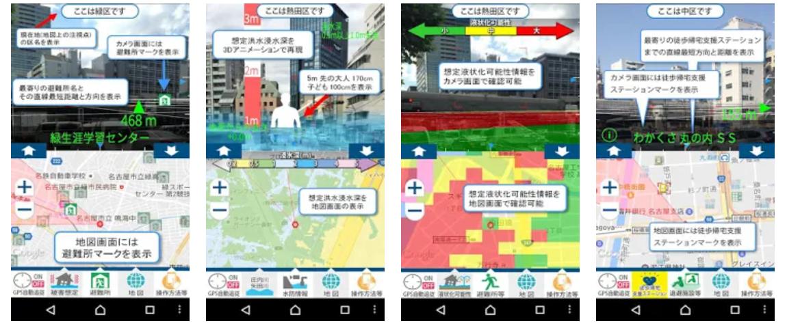 ちゃんと準備できてる?名古屋の防災について徹底解説! - app