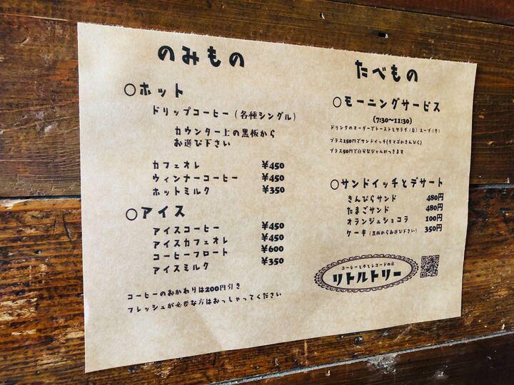 上質なモーニングから始めよう。亀島「コーヒーと本とレコードの店 リトルトリー」 - image from ios 720 1