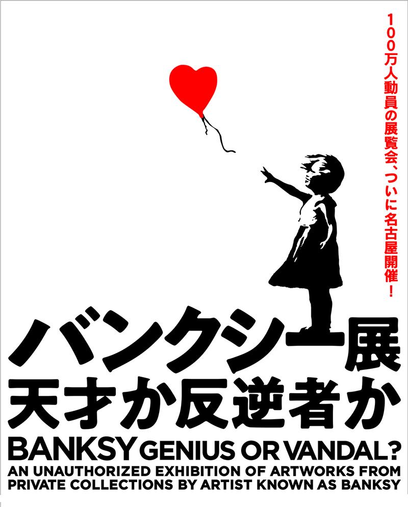 ついに名古屋初上陸!「バンクシー展 天才か反逆者か」2021年2月3日から開催