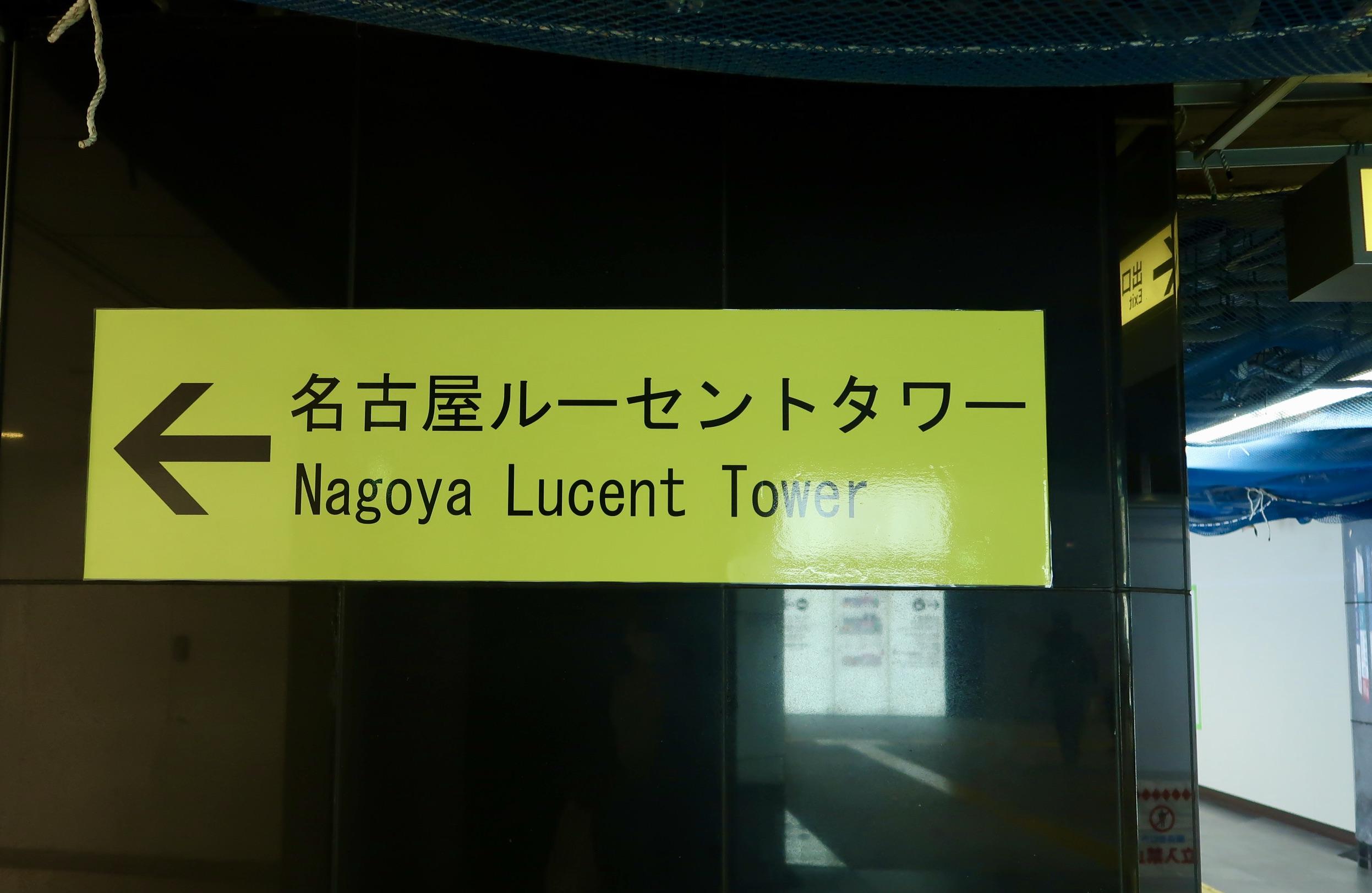 名古屋駅周辺でのんびり過ごそう!朝から晩まで癒しの旅を。 - 376F994E 5082 4040 8D06 E0B583B776A4 1 201 a