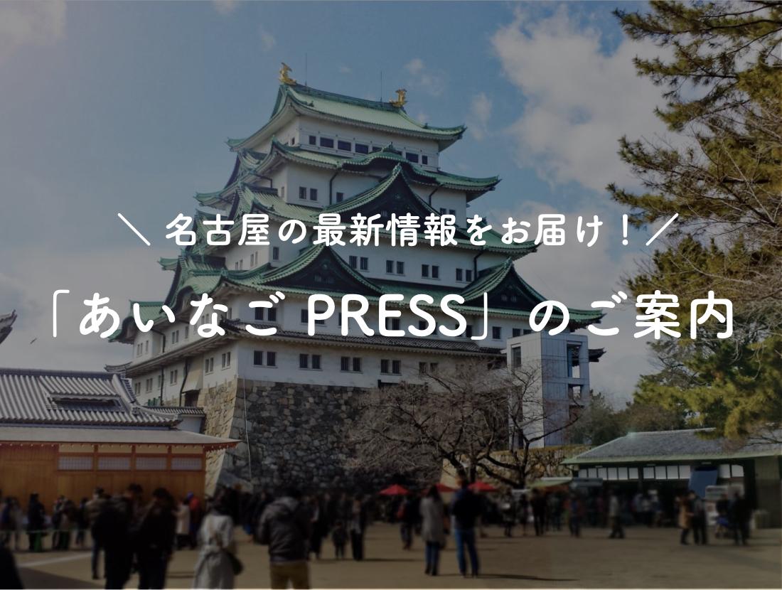 名古屋の旬な話題を配信!「あいなご PRESS」について - ainago pres.001