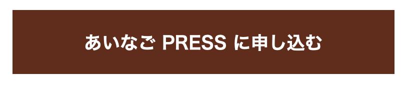 東海エリアのものづくりを体験できる「大ナゴヤプロダクツ」がスタート!【あいなごPRESS】 - cac788a5324dc0b444cbb35bd0a923ff