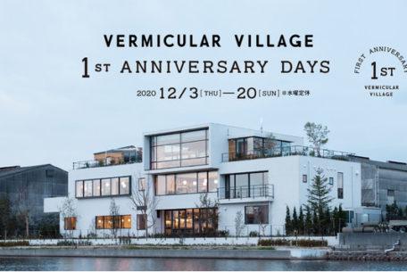 名古屋市「バーミキュラビレッジ」1周年記念イベントが12月20日まで開催中!