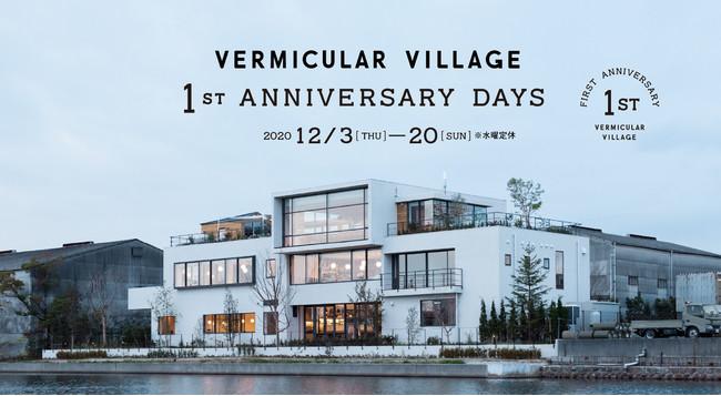 名古屋市「バーミキュラビレッジ」1周年記念イベントが12月20日まで開催中! - d28491 29 310014 0