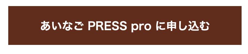 名古屋の旬な話題を配信!「あいなご PRESS」について - f66a113417cabb28ac8b50d86cb2551b