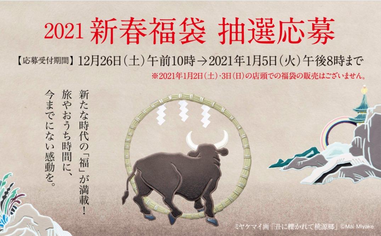 【2021】名古屋の初売り・福袋まとめ!自宅でお目当てのものをゲットしよう - hatuuri2021 1
