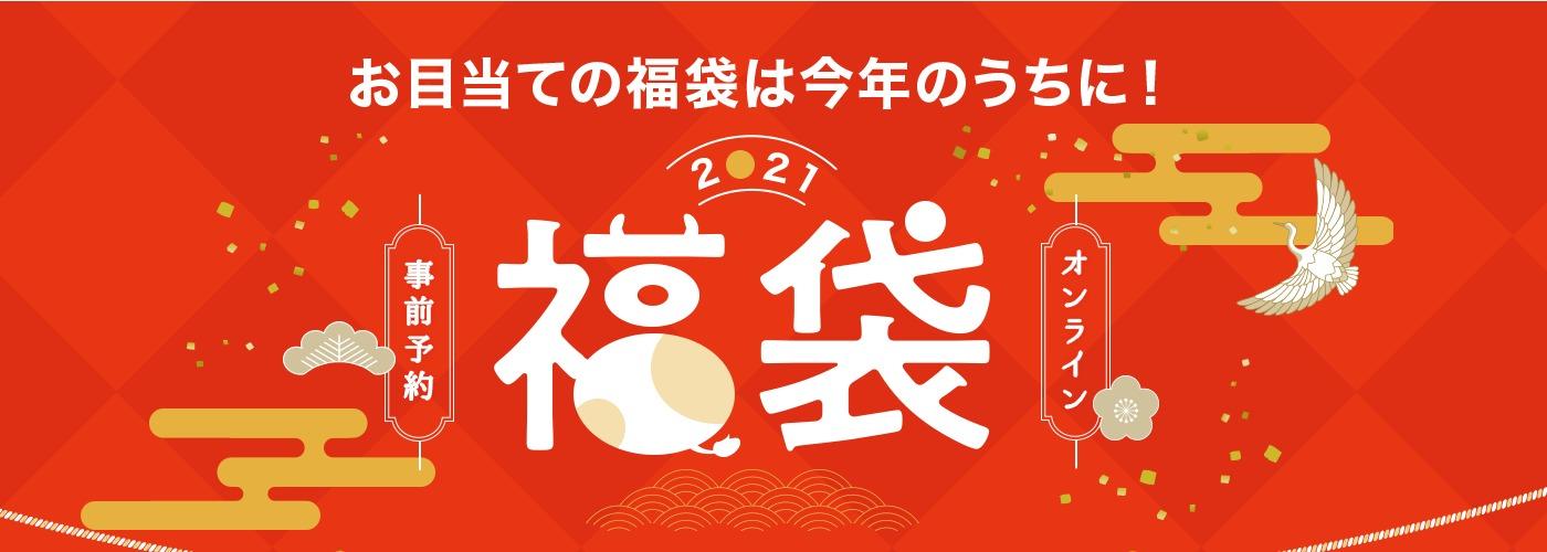 【2021】名古屋の初売り・福袋まとめ!自宅でお目当てのものをゲットしよう - hatuuri2021 3