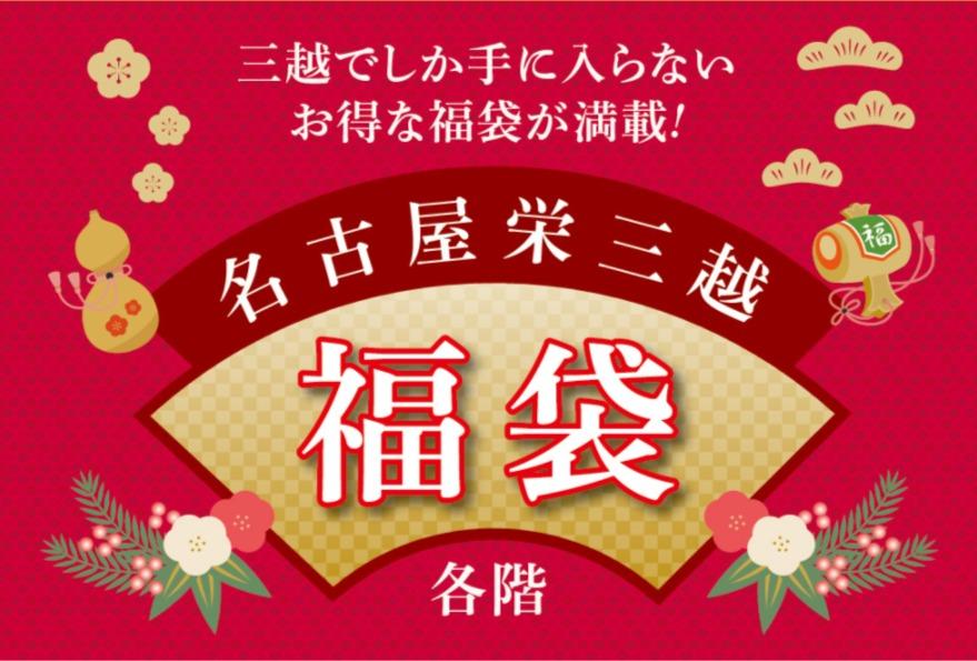 【2021】名古屋の初売り・福袋まとめ!自宅でお目当てのものをゲットしよう - hatuuri2021 6