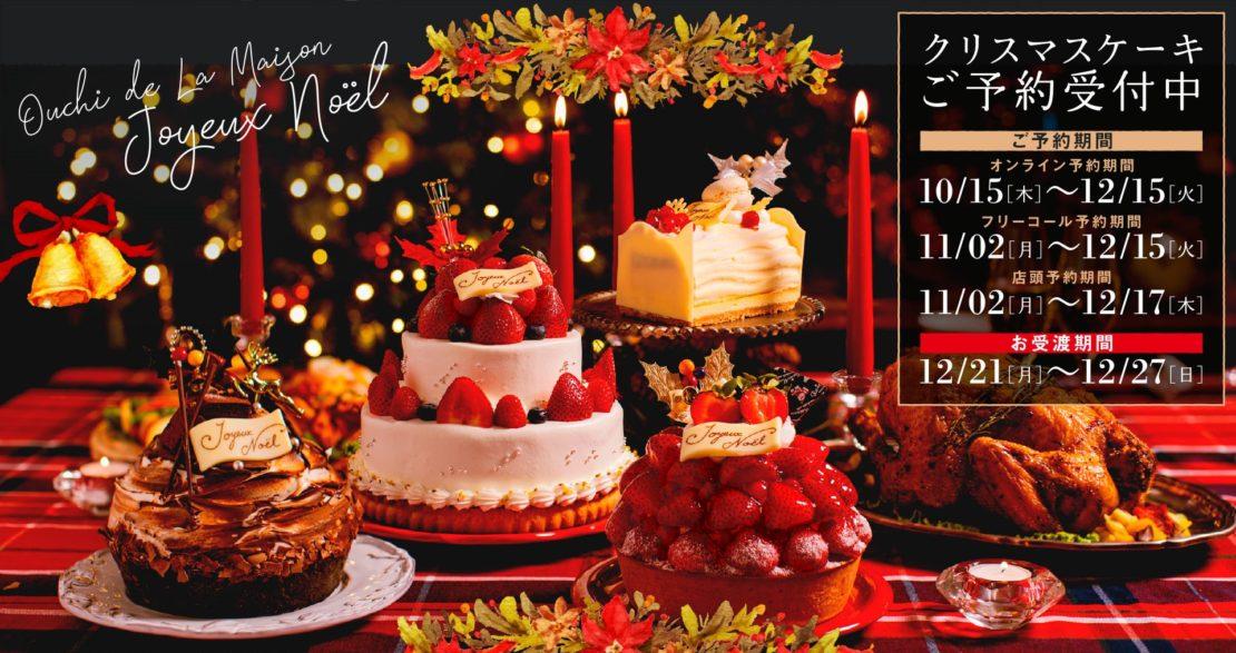 最高のおうちクリスマスを!2020年名古屋のおすすめクリスマスケーキ5選 - main pc 1 1110x587