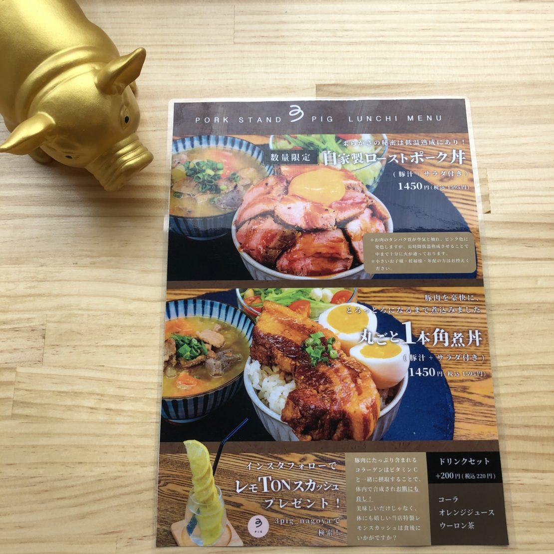 金山で絶品豚肉料理を味わう!「PORK STAND 3PIG(スリーピッグ)」 - 0a63d1100f1ce3e8d06d9fc60fe0da08 1110x1110
