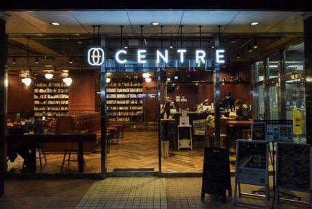 本屋とカフェが一体に!幸せ空間で本と出会う、新栄町「CENTRE(センター)」