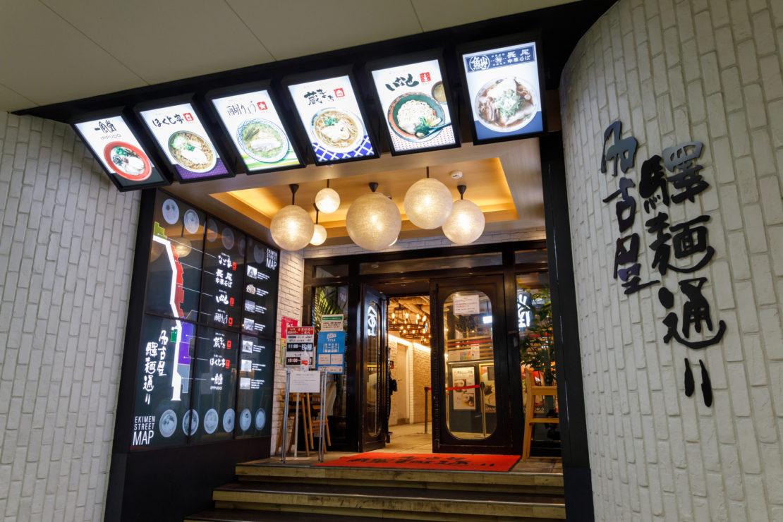 1月19日から販売!名古屋驛麺通りのサブスク「名驛 DE らーめん楽しみパス」 - 5view image.php  1110x740