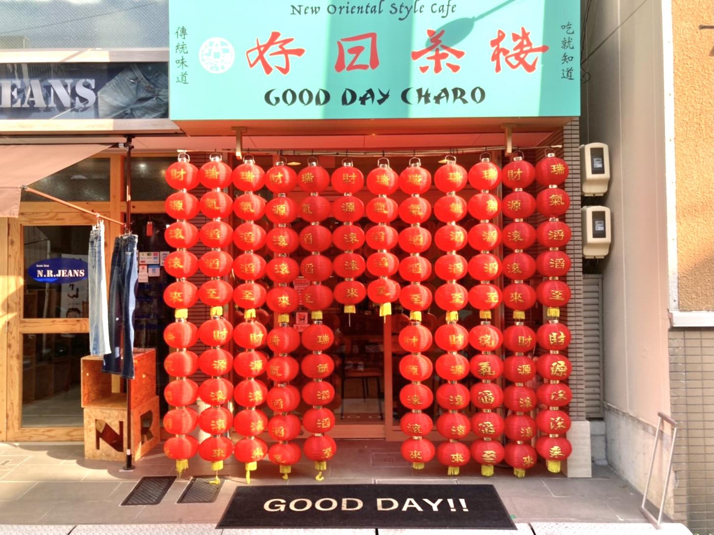 台湾スイーツ・豆花の食べ放題を楽しもう!「好日茶楼」で台湾旅行気分に。 - F1BCAF4B 4328 436F 9E9D 60B8962DD617