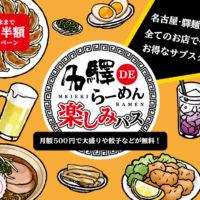 1月19日から販売!名古屋驛麺通りのサブスク「名驛 DE らーめん楽しみパス」